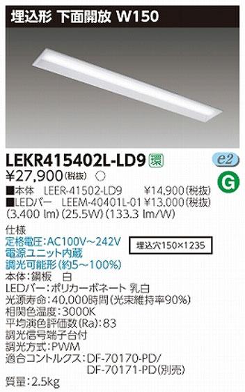 東芝直管形LEDベースライト LED照明 TENQOOシリーズ 埋込形 下面開放W150 FLR40形2灯用省電力タイプ 電球色 4000lm 調光タイプ