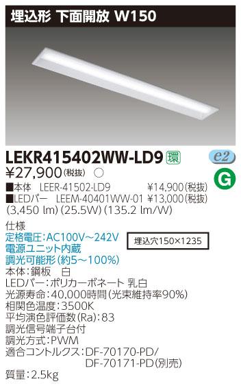 東芝直管形LEDベースライト LED照明 TENQOOシリーズ 埋込形 下面開放W150 Hf32形2灯用定格出力形器具相当 温白色 5200lm 調光タイプ