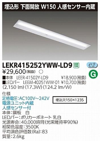 東芝直管形LEDベースライト LED照明 TENQOOシリーズ 埋込形 下面開放W150 人感センサー内臓  Hf32形1灯用定格出力形器具相当 温白色 2500lmタイプ