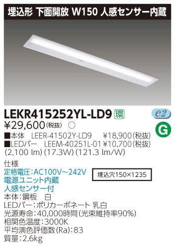 東芝直管形LEDベースライト LED照明 TENQOOシリーズ 埋込形 下面開放W150 人感センサー内臓  Hf32形1灯用定格出力形器具相当 電球色 2500lmタイプ