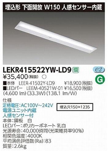 東芝直管形LEDベースライト LED照明 TENQOOシリーズ 埋込形 下面開放W150 人感センサー内臓 Hf32形2灯用定格出力形器具相当 白色 5200lmタイプ