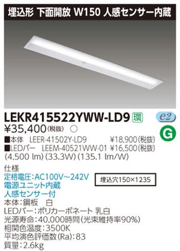 東芝直管形LEDベースライト LED照明 TENQOOシリーズ 埋込形 下面開放W150 人感センサー内臓 Hf32形2灯用定格出力形器具相当 温白色 5200lmタイプ