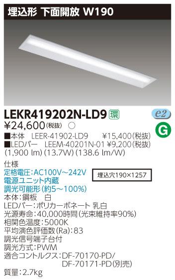 東芝直管形LEDベースライト LED照明 TENQOOシリーズ 埋込形 下面開放W190 FLR40形1灯用省電力タイプ 昼白色 2000lm 調光タイプ