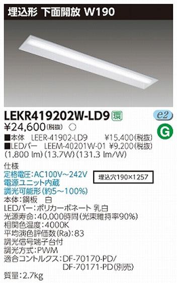 東芝直管形LEDベースライト LED照明 TENQOOシリーズ 埋込形 下面開放W190 FLR40形1灯用省電力タイプ 白色 2000lm 調光タイプ
