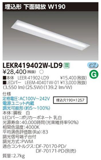 東芝直管形LEDベースライト LED照明 TENQOOシリーズ 埋込形 下面開放W190 FLR40形2灯用省電力タイプ 白色 4000lm 調光タイプ