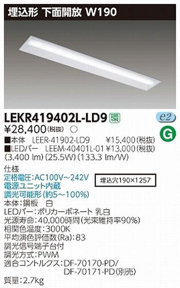 東芝直管形LEDベースライト LED照明 TENQOOシリーズ 埋込形 下面開放W190 Hf32形2灯用定格出力形器具相当 電球色 5200lm 調光タイプ