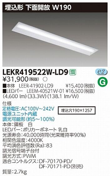 東芝直管形LEDベースライト LED照明 TENQOOシリーズ 埋込形 下面開放W190 Hf32形2灯用定格出力形器具相当 白色 5200lm 調光タイプ