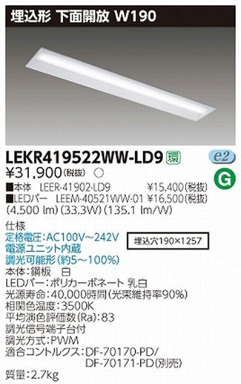東芝直管形LEDベースライト LED照明 TENQOOシリーズ 埋込形 下面開放W190 Hf32形2灯用定格出力形器具相当 温白色 5200lm 調光タイプ