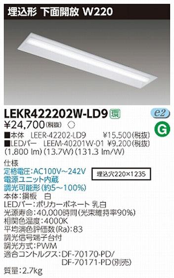 東芝直管形LEDベースライト LED照明 TENQOOシリーズ 埋込形 下面開放W220 FLR40形1灯用省電力タイプ 白色 2000lm 調光タイプ