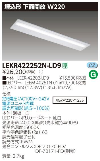 東芝直管形LEDベースライト LED照明 TENQOOシリーズ 埋込形 下面開放W220 Hf32形1灯用定格出力形器具相当 昼白色 2500lm 調光タイプ
