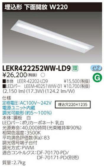 東芝直管形LEDベースライト LED照明 TENQOOシリーズ 埋込形 下面開放W220 Hf32形1灯用定格出力形器具相当 温白色 2500lm 調光タイプ