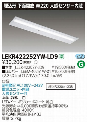 東芝直管形LEDベースライト LED照明 TENQOOシリーズ 埋込形 下面開放W220 人感センサー内臓 Hf32形1灯用定格出力形器具相当 白色 2500lmタイプ