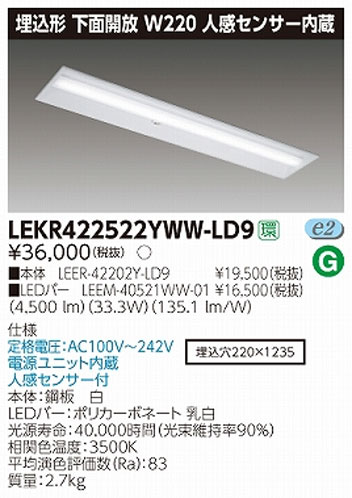 東芝直管形LEDベースライト LED照明 TENQOOシリーズ 埋込形 下面開放W220 人感センサー内臓 Hf32形2灯用定格出力形器具相当 温白色 5200lmタイプ