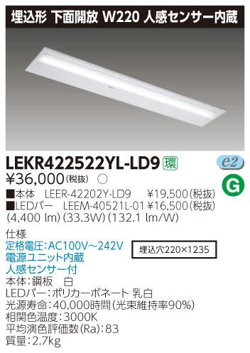 東芝直管形LEDベースライト LED照明 TENQOOシリーズ 埋込形 下面開放W220 人感センサー内臓 Hf32形2灯用定格出力形器具相当 電球色 5200lmタイプ
