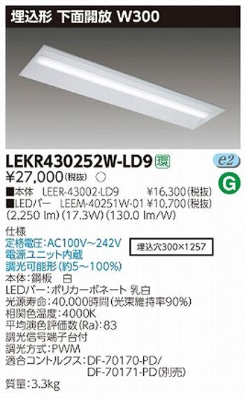 東芝直管形LEDベースライト LED照明 TENQOOシリーズ 埋込形 下面開放W300 Hf32形1灯用定格出力形器具相当 白色 2500lm 調光タイプ