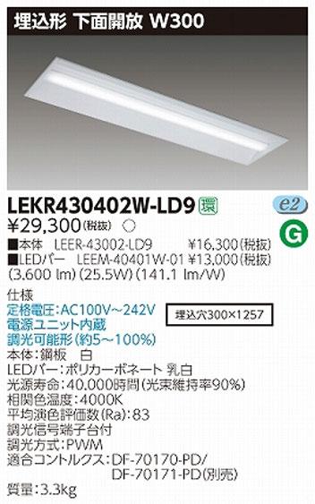 東芝直管形LEDベースライト LED照明 TENQOOシリーズ 埋込形 下面開放W300 FLR40形2灯用省電力タイプ 白色 4000lm 調光タイプ