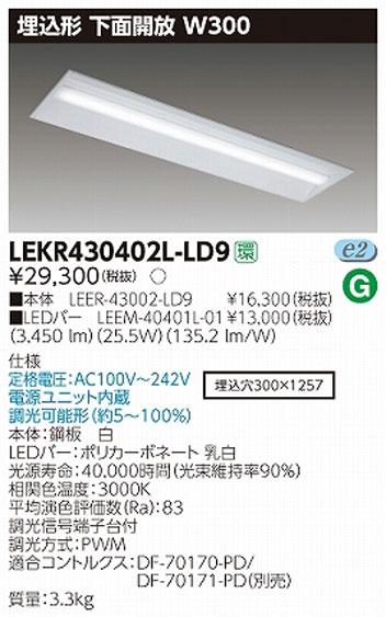 東芝直管形LEDベースライト LED照明 TENQOOシリーズ 埋込形 下面開放W300 FLR40形2灯用省電力タイプ 電球色 4000lm 調光タイプ