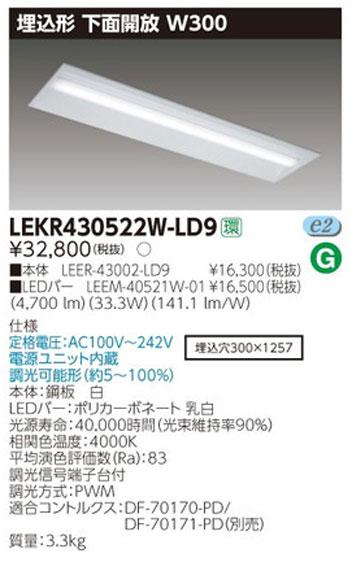 東芝直管形LEDベースライト LED照明 TENQOOシリーズ 埋込形 下面開放W300  Hf32形2灯用定格出力形器具相当 白色 5200lm 調光タイプ