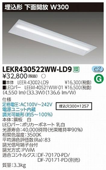 東芝直管形LEDベースライト LED照明 TENQOOシリーズ 埋込形 下面開放W300  Hf32形2灯用定格出力形器具相当 温白色 5200lm 調光タイプ