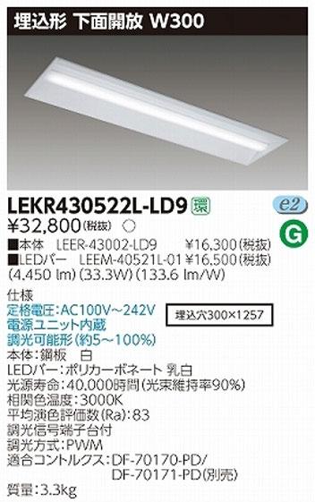 東芝直管形LEDベースライト LED照明 TENQOOシリーズ 埋込形 下面開放W300  Hf32形2灯用定格出力形器具相当 電球色 5200lm 調光タイプ