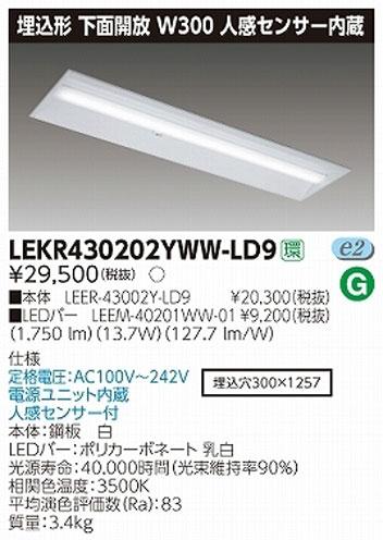 東芝直管形LEDベースライト LED照明 TENQOOシリーズ 埋込形 下面開放W300 人感センサー内臓  FLR40形1灯用省電力タイプ 温白色 2000lmタイプ
