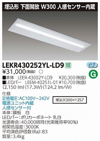東芝直管形LEDベースライト LED照明 TENQOOシリーズ 埋込形 下面開放W300 人感センサー内臓  Hf32形1灯用定格出力形器具相当 電球色 2500lmタイプ