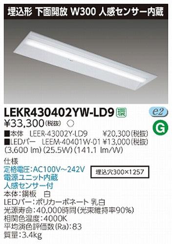 東芝直管形LEDベースライト LED照明 TENQOOシリーズ 埋込形 下面開放W300 人感センサー内臓  FLR40形2灯用省電力タイプ 白色 4000lmタイプ