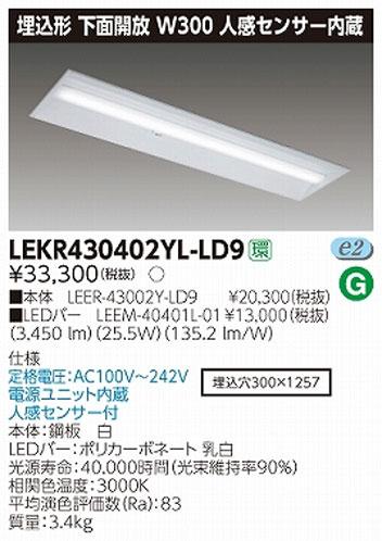 東芝直管形LEDベースライト LED照明 TENQOOシリーズ 埋込形 下面開放W300 人感センサー内臓  FLR40形2灯用省電力タイプ 電球色 4000lmタイプ