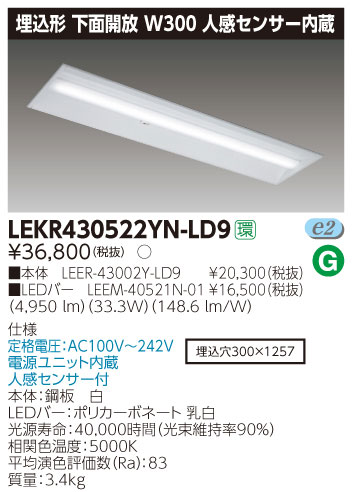 東芝直管形LEDベースライト LED照明 TENQOOシリーズ 埋込形 下面開放W300 人感センサー内臓  Hf32形2灯用定格出力形器具相当 昼白色 5200lmタイプ