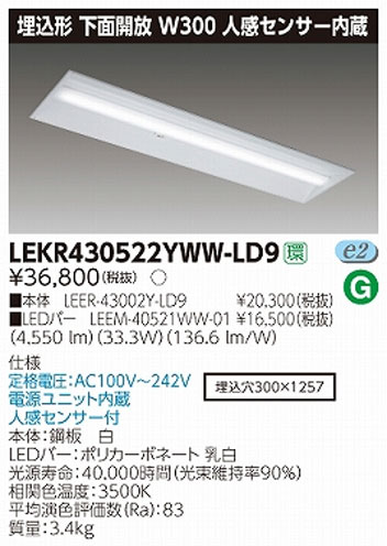 東芝直管形LEDベースライト LED照明 TENQOOシリーズ 埋込形 下面開放W300 人感センサー内臓  Hf32形2灯用定格出力形器具相当 温白色 5200lmタイプ