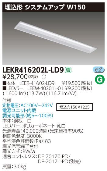 東芝直管形LEDベースライト LED照明 TENQOOシリーズ 埋込形 システムアップW150 調光 FLR40形1灯用省電力タイプ 電球色 2000lm 調光タイプ