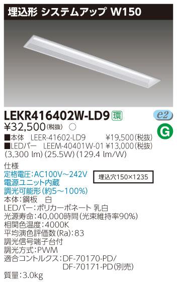 東芝直管形LEDベースライト LED照明 TENQOOシリーズ 埋込形 システムアップW150 FLR40形2灯用省電力タイプ 白色 4000lm 調光タイプ