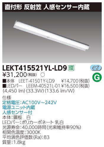 LED蛍光灯 東芝直管形LEDベースライト LED照明 TENQOOシリーズ 直付形 Hf32形2灯用定格出力形器具相当 反射笠 人感センサー内臓 電球色 5200lmタイプ