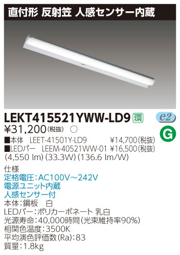 LED蛍光灯 東芝直管形LEDベースライト LED照明 TENQOOシリーズ 直付形 Hf32形2灯用定格出力形器具相当 反射笠 人感センサー内臓 温白色 5200lmタイプ