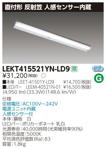 LED蛍光灯 東芝直管形LEDベースライト LED照明 TENQOOシリーズ 直付形 Hf32形2灯用定格出力形器具相当 反射笠 人感センサー内臓 昼白色 5200lmタイプ