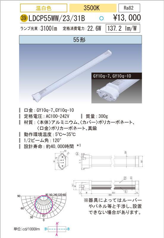 FPL・FHP コンパクトLED蛍光灯 LED照明 アイリスオーヤマ55W型電源内蔵 温白色 ECOHiLUX CP2 LDCP55WW/23/31B