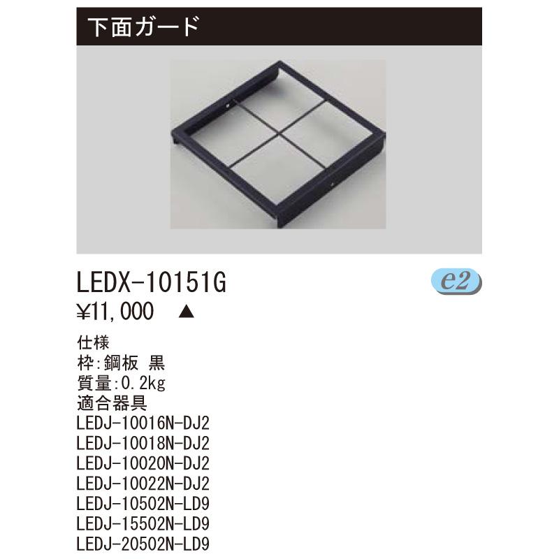 東芝LED高天井用取り付け器具 下面ガード LEDX-20156G