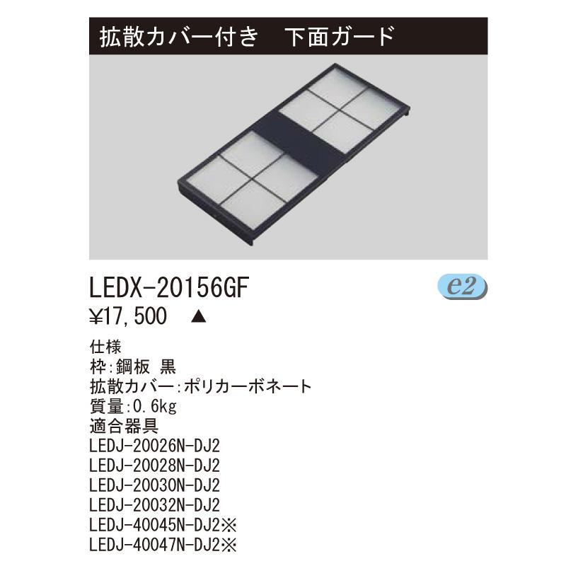 東芝LED高天井用取り付け器具 拡散カバー付き 下面ガード LEDX-20156GF
