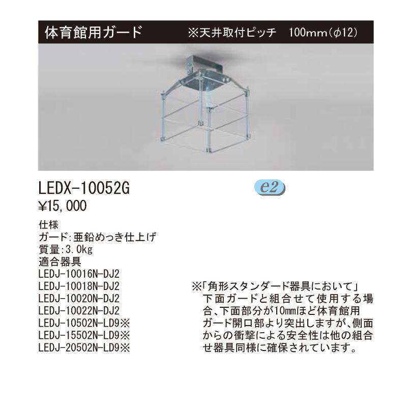 東芝LED高天井用取り付け器具 体育館用ガード 天井取り付けピッチ 100mm(Φ12) LEDX-10052G