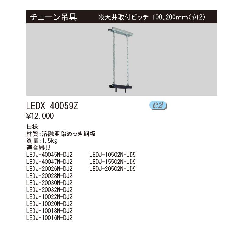 東芝LED高天井用取り付け器具 チェーン吊具 天井取付ピッチ 100、200mm(Φ12) LEDX-40059Z