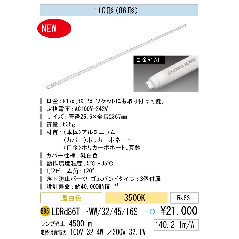 【代金引換不可】LED蛍光灯 LED照明 アイリスオーヤマ110W型 温白色 4500lm ECOHiLUX HE 160S LDRd86T・WW/32/45/16S