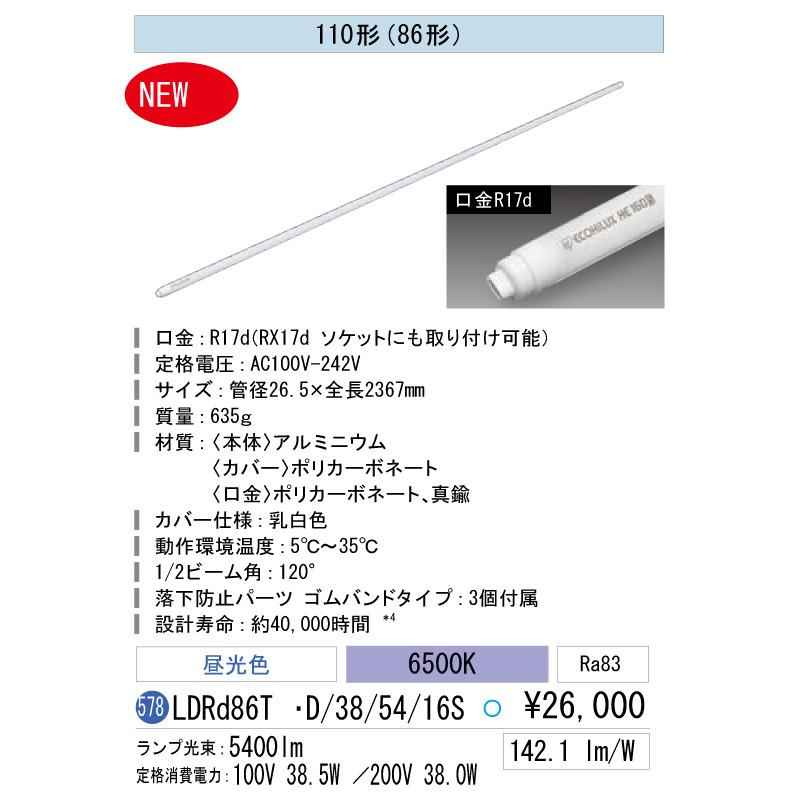 【代金引換不可】LED蛍光灯 LED照明 アイリスオーヤマ110W型 昼光色 5400lm ECOHiLUX HE 160S LDRd86T・D/38/54/16S