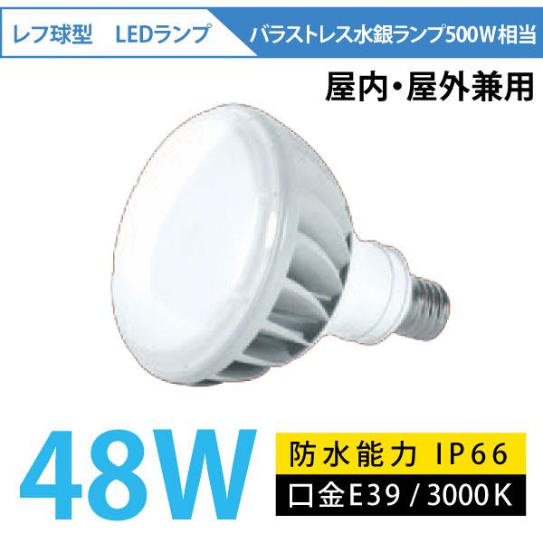 屋外看板LED電球500W代替 E39口金 大型バラストレス水銀灯タイプ 光色:電球色 NA-FT-PA48-110-3000K-E39