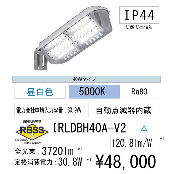 LED防犯灯 40VA アイリオーヤマLED照明 LED外灯 昼白色 自動点滅器内臓
