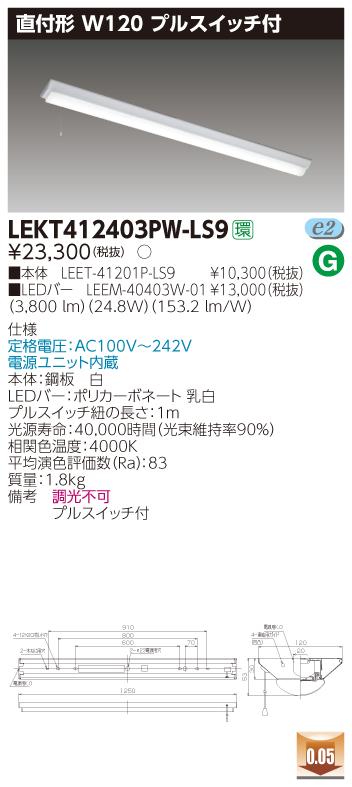 東芝直管形LEDベースライト TENQOOシリーズ 直付形 W120 プルスイッチ付 FLR40形2灯用省電力タイプ 非調光 白色 4000lmタイプ LEKT412403PW-LS9