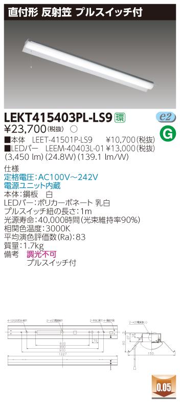 東芝直管形LEDベースライト TENQOOシリーズ 直付形 反射笠 プルスイッチ付 FLR40形2灯用省電力タイプ 非調光 電球色 4000lmタイプ LEKT415403PL-LS9