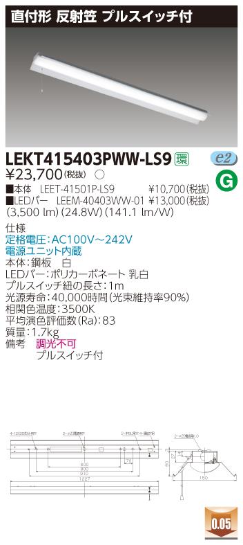 東芝直管形LEDベースライト TENQOOシリーズ 直付形 反射笠 プルスイッチ付 FLR40形2灯用省電力タイプ 非調光 温白色 4000lmタイプ LEKT415403PWW-LS9