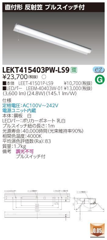 東芝直管形LEDベースライト TENQOOシリーズ 直付形 反射笠 プルスイッチ付 FLR40形2灯用省電力タイプ 非調光 白色 4000lmタイプ LEKT415403PW-LS9