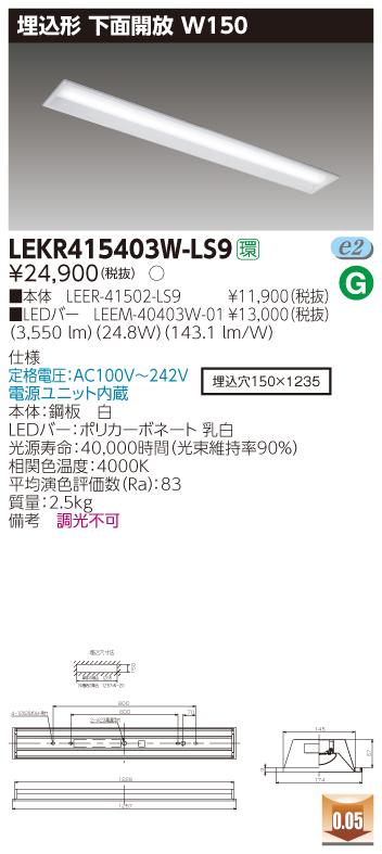 東芝直管形LEDベースライト LED照明 TENQOOシリーズ 埋込形 下面開放 W150 FLR40形2灯用省電力タイプ 非調光 白色 4000lmタイプ LEKR415403W-LS9