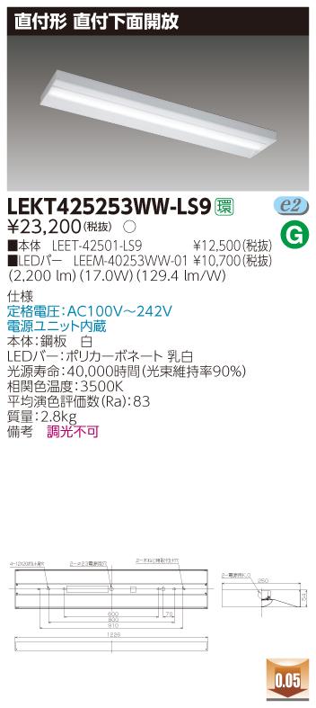 LED蛍光灯 東芝直管形LEDベースライト TENQOOシリーズ 直付形 直付下面開放 Hf32形1灯用定格出力形器具相当 非調光 温白色 2500lmタイプ LEKT425253WW-LS9